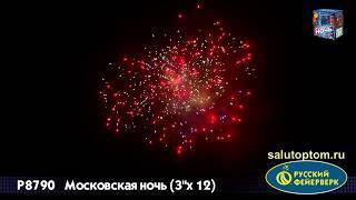 Самый большой мощный салют купить Р8790 Московская ночь