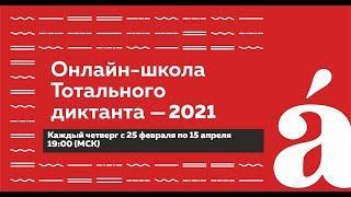 Онлайн-школа ТД-2021. Занятие 1