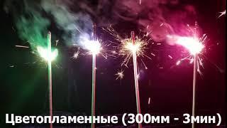Цветопламенные4 300 мм