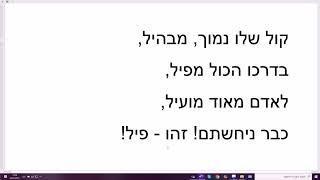 """1214. Стихотворение Светланы Галкин """"Городок животных"""", на иврите, йишув-а-хайот"""