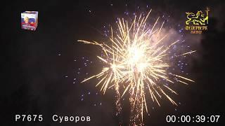 """Батарея салютов 25 зарядов Суворов. 45 сек. 1.25"""" дюйма."""