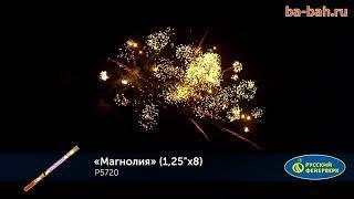 """Римские свечи Р5720 Магнолия (1,25"""" х 8)"""