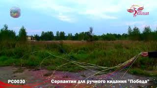 PC0030 Не пиротехника Серпантин для ручного кидания Победа производитель Русской Пиротехники