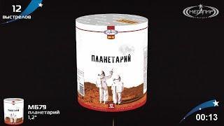 Батарея салютов Мегапир Планетарий МБ79