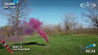Цветной дым бордовый. www.isalutov.ru тел.: (423) 292-43-53