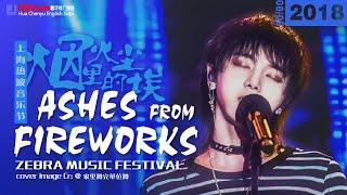 "[ENG SUB] Hua Chenyu ""Ashes from Fireworks"" at Shanghai Zebra Music Festival 