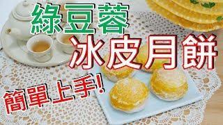 【糕點甜點EP14】綠豆蓉冰皮月餅,簡單好上手│Snow Skin Mung Bean Mooncake Recipe.