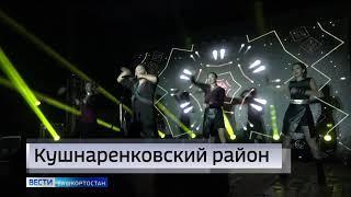 Новый ФАП в Хайбуллинском районе, молодежный фестиваль в Кушнаренково и овцеводство в Чишмах