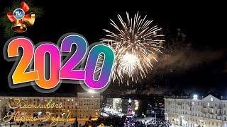 Новогодний салют 2020 в Северодвинске