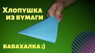 Как сделать хлопушку своими руками из бумаги. Оригами хлопушка. DIY хлопушка. Игрушка из бумаги.