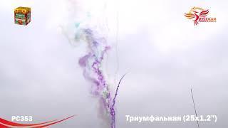 """Дневные фейерверки - """"Триумфальная"""""""