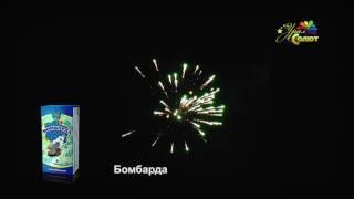Фестивальные шары Бомбарда