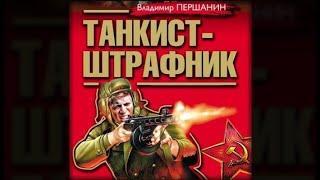 Танкист - штрафник. Вся трилогия одним томом | Владимир Першанин (аудиокнига)