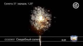 """СС023037 Батарея салютов Свадебный салют (1,25""""x37)"""