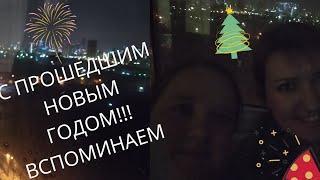 Вспоминаем новогодние салюты!!!