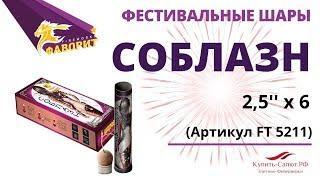 Фестивальные шары СОБЛАЗН 2,5'' FT 5211