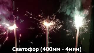 Светофор 400 мм