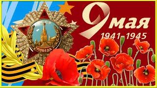 ✿✿✿ 9 мая День Победы ✶✶✶ КРАСИВОЕ ПОЗДРАВЛЕНИЕ С ДНЁМ ПОБЕДЫ 9 МАЯ ✶✶✶✶