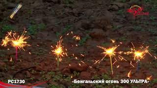 PC 1730 Бенгальский огонь 300 ультра