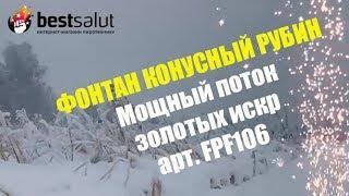 "Фонтан конусный  ""Рубин"" арт. FPF106"