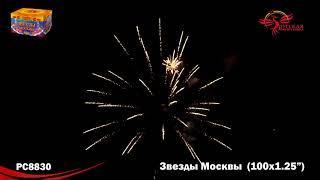 РС8830 Звезды Москвы Батарея салютов