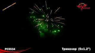 """Римская свеча РС5534 Триколор (1,2""""х5)"""