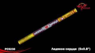 """Римские свечи РС5230 Ледяное сердце (0,8"""" х 5)"""