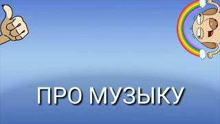УГАДАЙ ПЕСНЮ ЗА 10 СЕКУНД ПО БИТУ | GONE.FLUDD,XXXTENTACION,6ix9ine