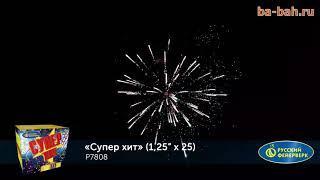 "Фейерверк Р7808 Суперхит (1,25"" х 25)"