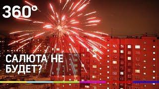 В России хотят запретить фейерверки и салюты