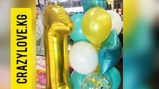 Композиция гелиевых шаров на 1 годик