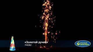 Р4082 Золотой ручей Фонтан