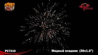 """Фейерверк Медный всадник (1""""x36) РС7210 Русская пиротехника"""