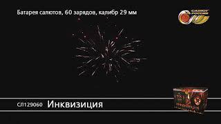СЛ129060 Инквизиция Батарея салютов