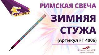 "Римская свеча ЗИМНЯЯ СТУЖА (1""х6) FT 4006"