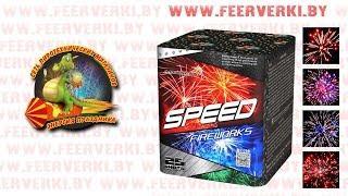 """MC098 Speed Fireworks от сети пиротехнических магазинов """"Энергия Праздника"""""""