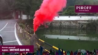 Цветной дым XXL ФД001 ПИРОФФ 6 цветов 60 секунд в наличии!