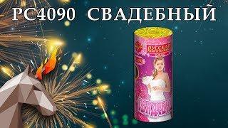 """РС4090 Свадебный пиротехника оптом """"ОГОНЁК"""""""