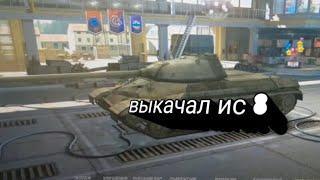 выкачал ис 8, путь до деда в World of Tanks Blitz