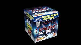 CL052 КРАСНАЯ МАШИНА (1,2 х 36) - КОЛОРЛОН, фейерверки и салюты в Новосибирске