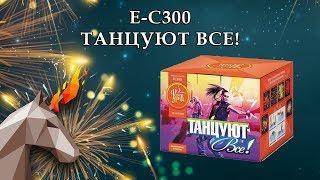 "E-C300 Танцуют все! (0,8"" x 49) пиротехника оптом ""огОнёк"""