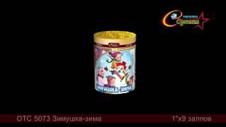 Батарея салютов Зимушка зима (ОТС 5073)