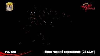 """PC7128 Новогодний серпантин (1,0"""" х 25) пиротехника оптом """"Огонёк"""""""