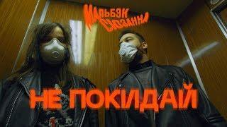 Мальбэк x Сюзанна - Не покидай (Премьера клипа, 2020)
