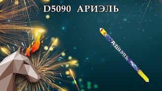 """D5090 Ариэль  (0.8"""" Х 5) пиротехника оптом """"ОГОНЁК"""""""