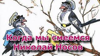 """Рассказ """"Когда мы смеемся"""". Николай Носов"""