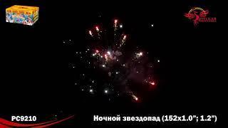 РС9210 Ночной звездопад Батарея салютов 152 залпа высотой до 30 м калибром от 1 до 1,2 дюйма