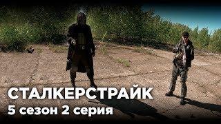 СВАЛКА [СТАЛКЕРСТРАЙК] 2 Серия 5 Сезон