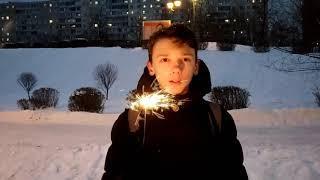 """Бенгальские огни. ГБОУ """"Школа Глория"""" 8М Москва"""