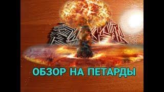 ОБЗОР НА ПЕТАРДЫ!!!